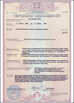 Сертификация продукции украина купить сертификация кирпича воронеж